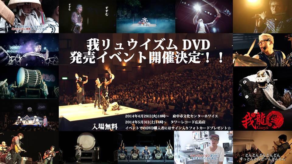 DVD宣伝1