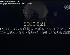 ☆我龍CD・DVD発売記念シークレットライブのお知らせ☆