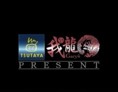 【TSUTAYA*我龍】ファーストシングルリリース!!!