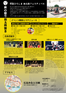 第五回豊稔ひろしま和太鼓フェスティバル