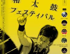第五回豊稔ひろしま和太鼓フェスティバル特設ページ