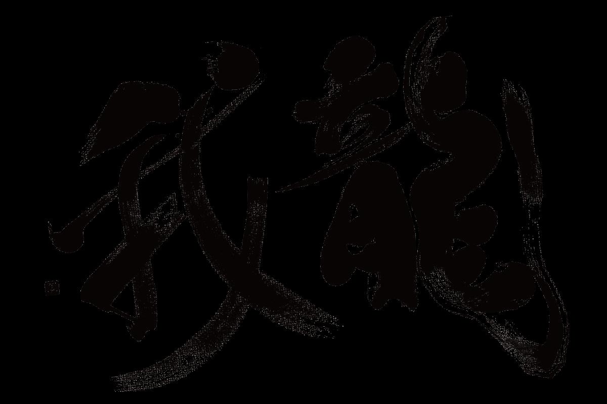 太鼓ユニット我龍-garyu-グッズ!!