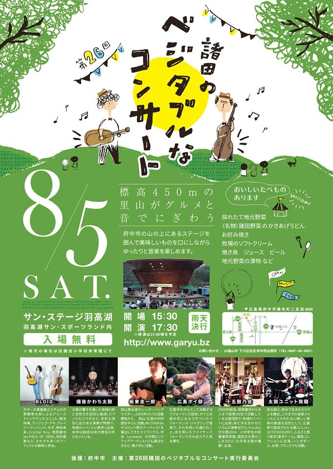 第26回諸田のベジタブルなコンサート