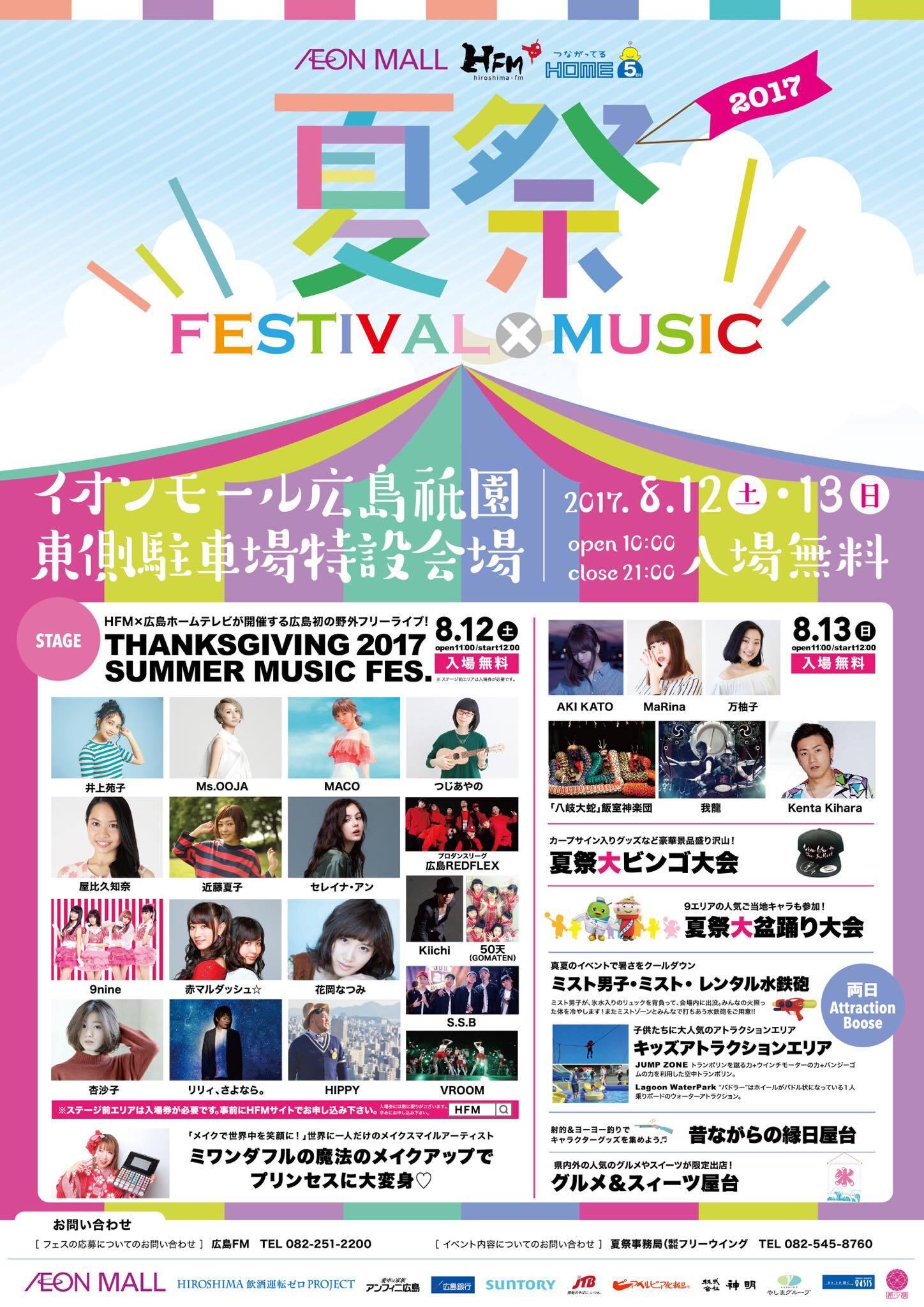 イオンモール広島祇園夏祭り2017festival×music出演決定!!!