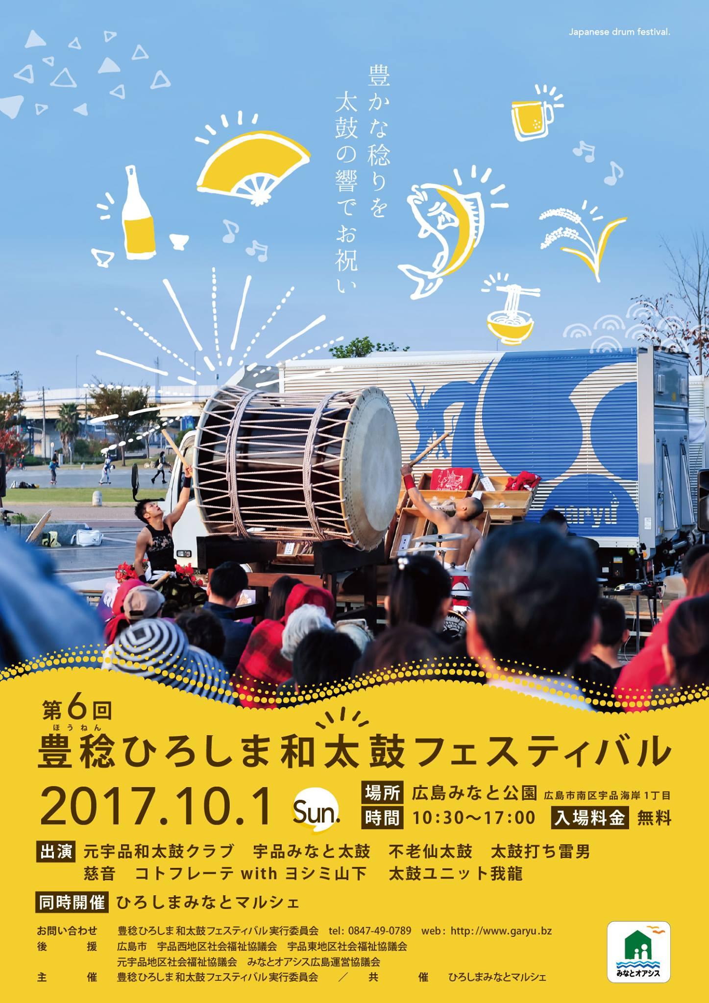 第6回豊稔ひろしま和太鼓フェスティバル特設ページ