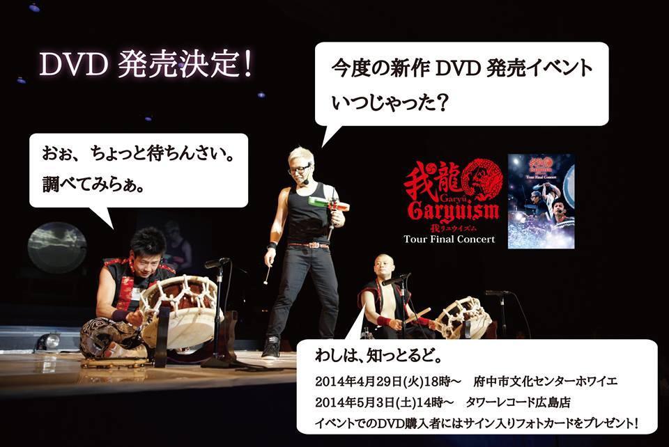 DVD宣伝